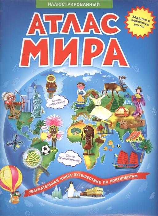 Псарева Н. Атлас мира Увлекательная книга-путешествие по континентам недорого