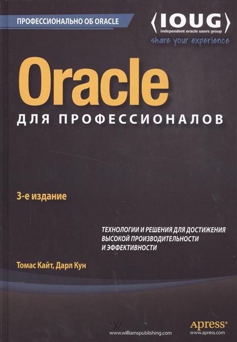 Кайт Т., Кун Д. Oracle для профессионалов Архитектура методики программирования и основные особенностей версий 9i 10g 11g и 12c перчатки stayer master трикотажные 13 класс l xl 11409 h10