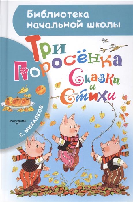 купить Михалков С. Три поросенка Сказки и стихи недорого