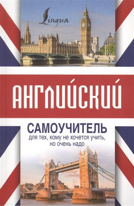Матвеев С. Английский самоучитель для тех кому не хочется учить но очень надо издательство аст быстрый английский для тех кому надо не знать а просто объясняться