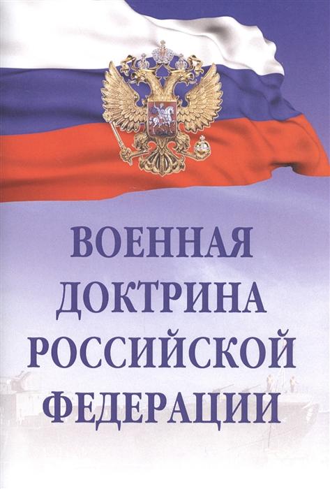Военная доктрина Российской Федерации рубен баренц военная доктрина нации
