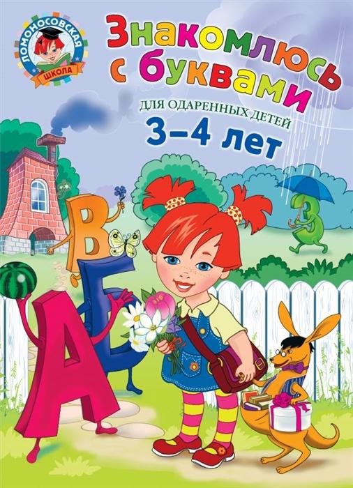 Володина Н. Знакомлюсь с буквами Для детей 3-4 лет володина н знакомлюсь с буквами для детей 3 4 лет