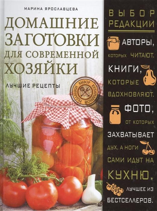 Ярославцева М. Домашние заготовки для современной хозяйки Лучшие рецепты цены