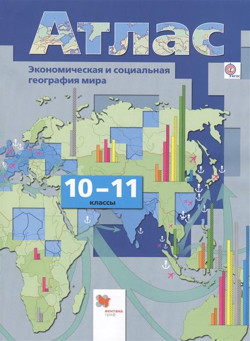 Бахчиева О. Атлас 10-11 классы Экономическая и социальная география мира