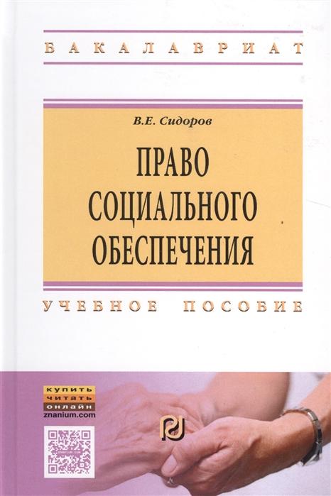 Сидоров В. Право социального обеспечения Учебное пособие