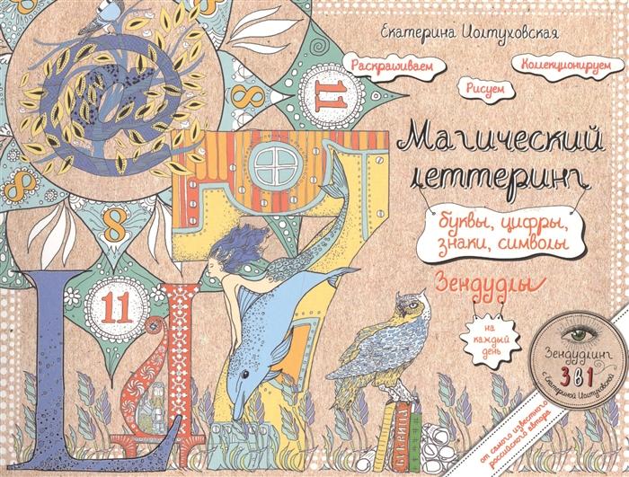 Иолтуховская Е. Магический леттеринг Буквы цифры знаки символы Зендудлы на каждый день екатерина иолтуховская магический леттеринг буквы цифры знаки символы зендудлы на каждый день