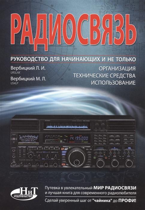 цены на Вербицкий Л., Вербицкий М. Радиосвязь Руководство для начинающих и не только  в интернет-магазинах