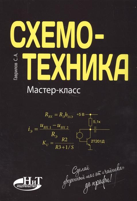 Гаврилов С. Схемотехника Мастер-класс цены онлайн