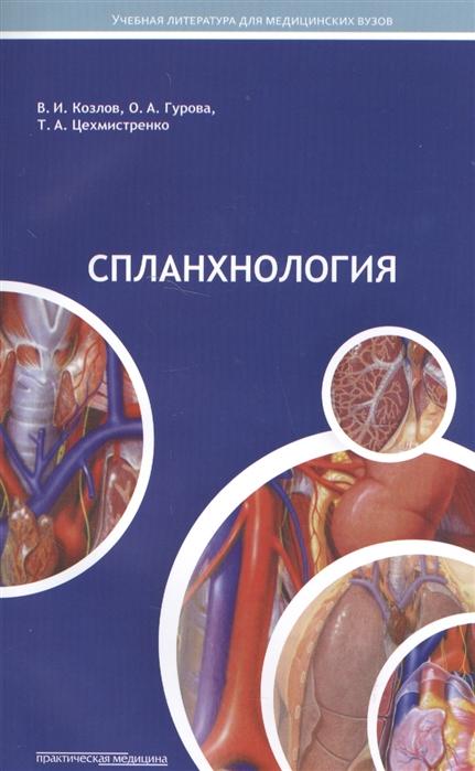 цены Козлов В., Гурова О., Цемхистренко Т. Спланхнология