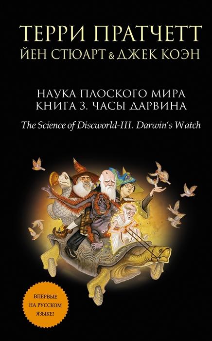 Пратчетт Т., Стюарт Й., Коэн Дж. Наука Плоского мира Книга 3 Часы Дарвина цена
