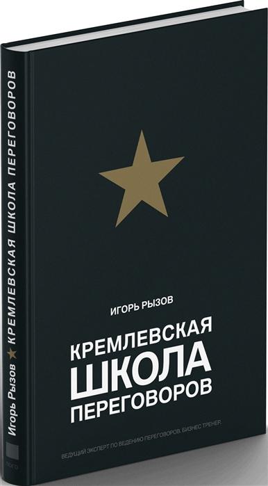 Рызов И. Кремлевская школа переговоров семён кибало кремлевская система переговоров