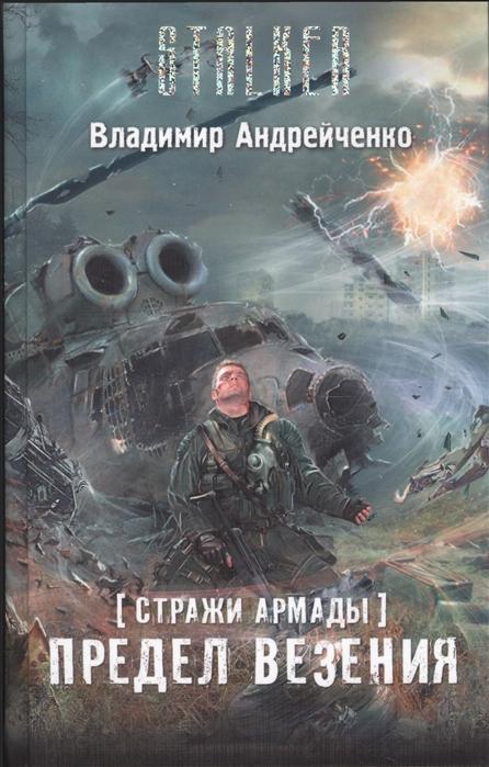 Андрейченко В. Стражи Армады Предел везения предел риска