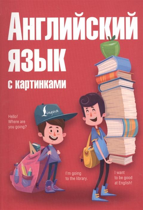 Комнива А. Английский язык с картинками