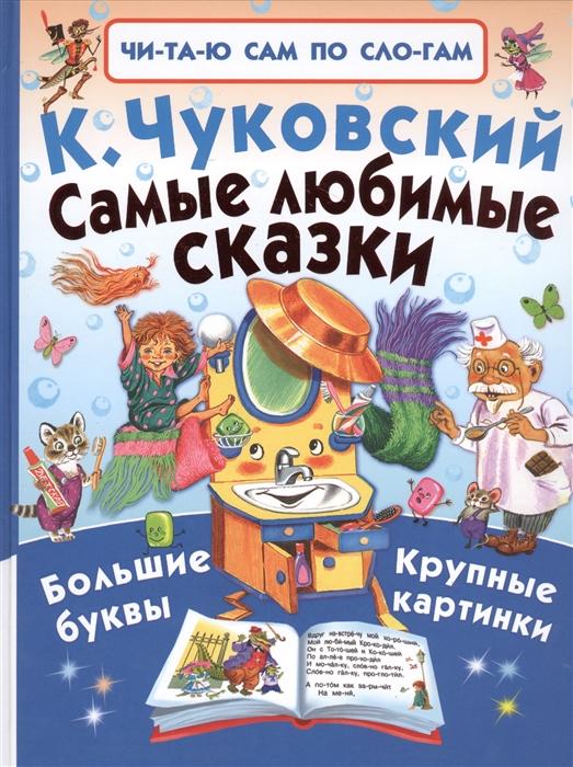 Купить Самые любимые сказки, АСТ, Сказки