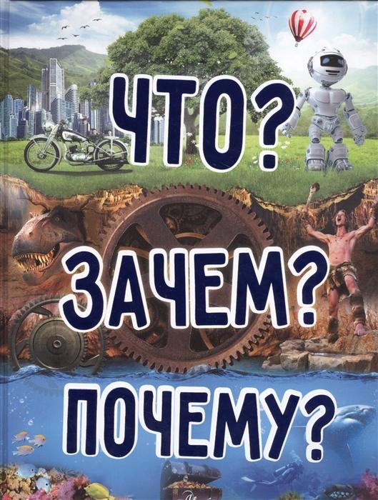 Хомич Е., Якушева М. Что Зачем Почему