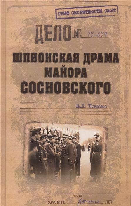 Плиско Н. Шпионская драма майора Сосновского