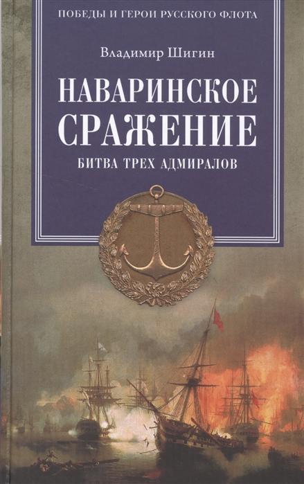 Шигин В. Наваринское сражение Битва трех адмиралов