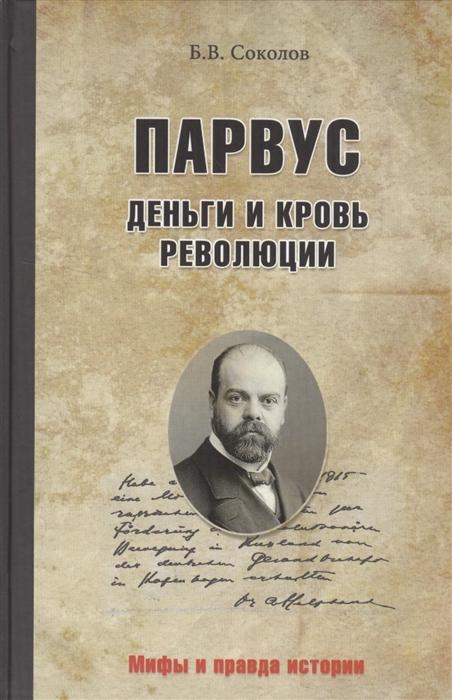 Соколов Б. Парвус Деньги и кровь революции недорого