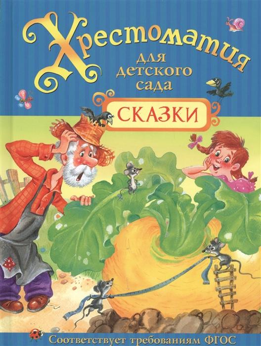 Мельниченко М. (ред.) Хрестоматия для детского сада Сказки