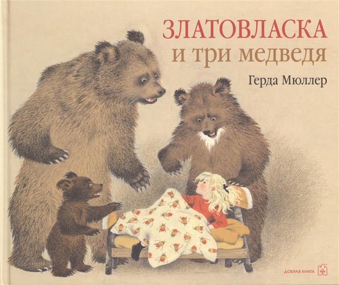 Мюллер Г. Златовласка и три медведя златовласка