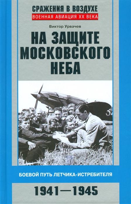 цена на Урвачев В. На защите московского неба Боевой путь летчика-истребителя 1941-1945