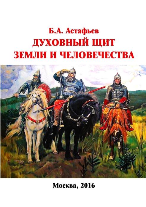 Астафьев Б. Духовный щит Земли и человечества астафьев б духовный щит земли и человечества