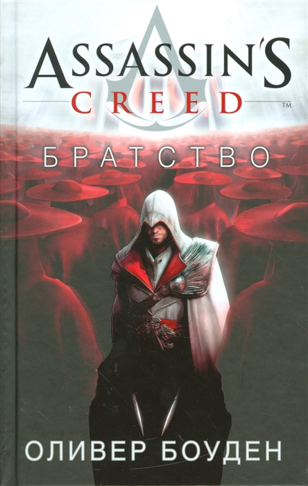 Боуден О. Assassin s Creed Братство
