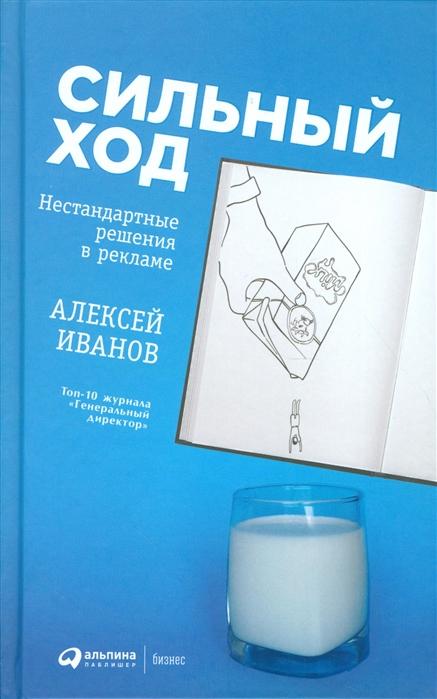 Иванов А. Сильный ход Нестандартные решения в рекламе
