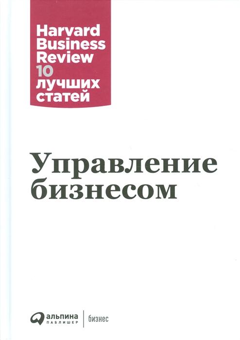 Шалунова М. (ред.) Управление бизнесом