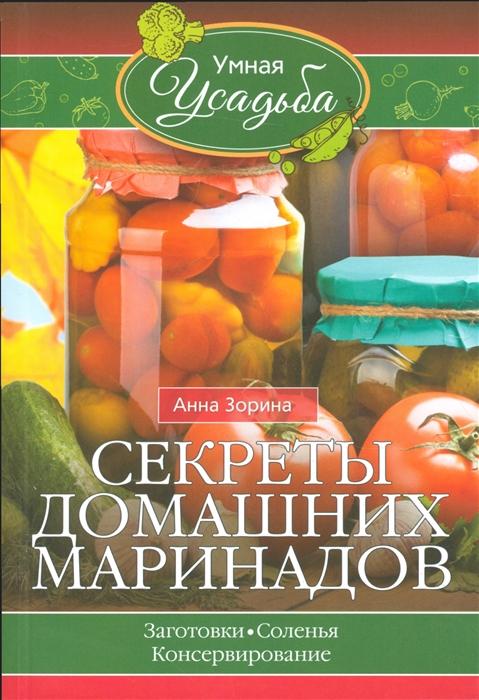 Зорина А. Секреты домашних маринадов Заготовки соленья консервирование