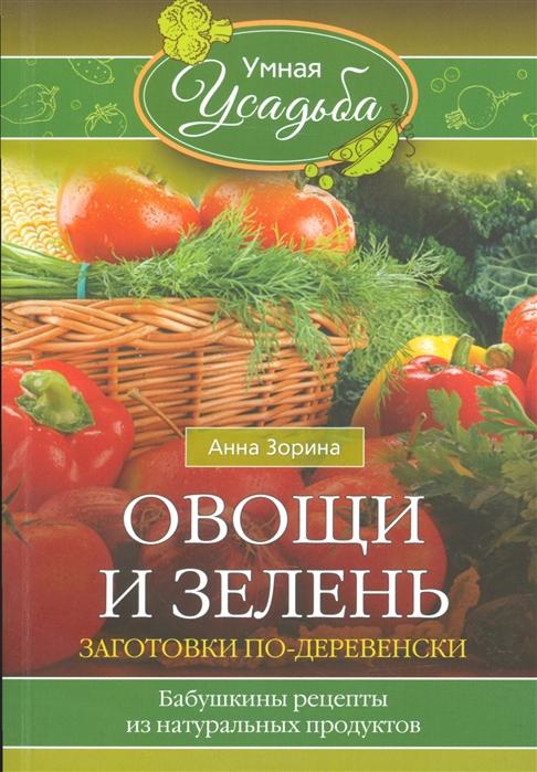 Овощи и зелень Заготовки по-деревенски Бабушкины рецепты из натуральных продуктов