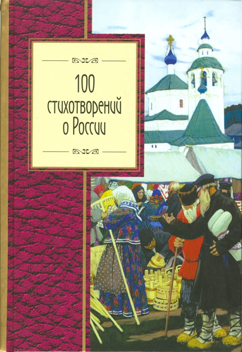 Розман Н. (ред.) Сто стихотворений о России розман н ред 100 стихотворений о россии