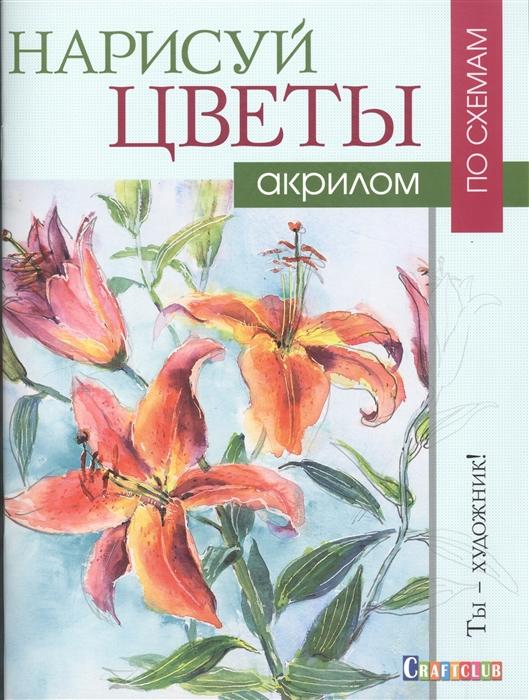 Джелберт В. Нарисуй цветы акрилом по схемам Ты - художник тэйт венди нарисуй цветы акварелью по схемам