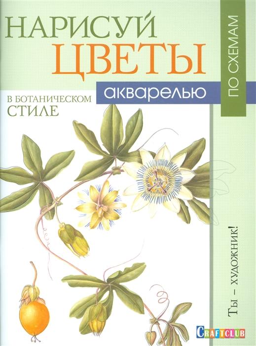 Лэкин М. Нарисуй цветы акварелью в ботаническом стиле по схемам Ты - художник тэйт венди нарисуй цветы акварелью по схемам