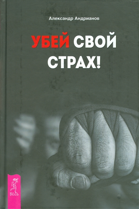 Андрианов А. Убей свой страх цена и фото