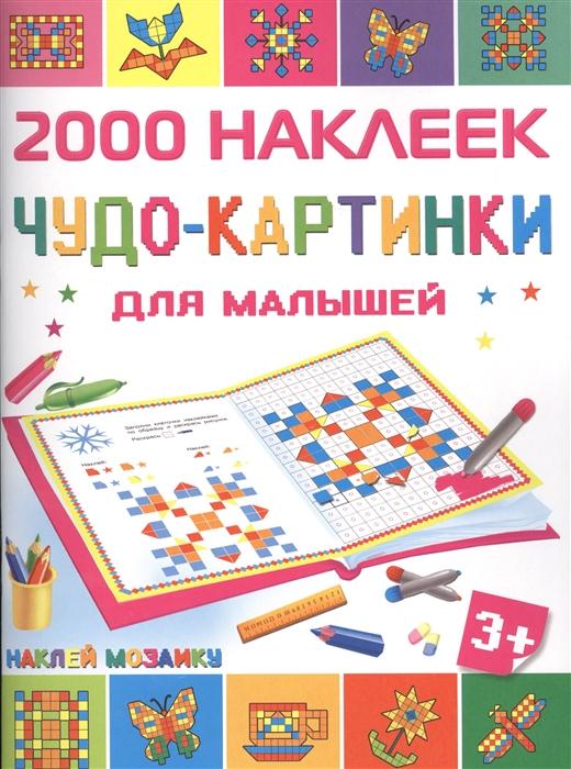 Глотова В., Рахманов А. (худ.) 2000 наклеек Чудо-картинки для малышей глотова в рахманов а илл в мире животных 500 наклеек