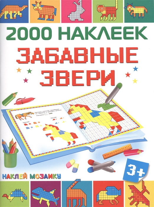 2000 наклеек Забавные звери