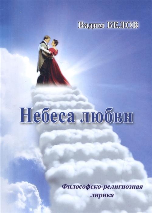 Белов В. Небеса любви Философско-релизиозная лирика цена и фото