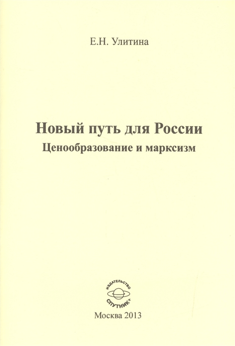 Новый путь для России Ценообразование и марксизм