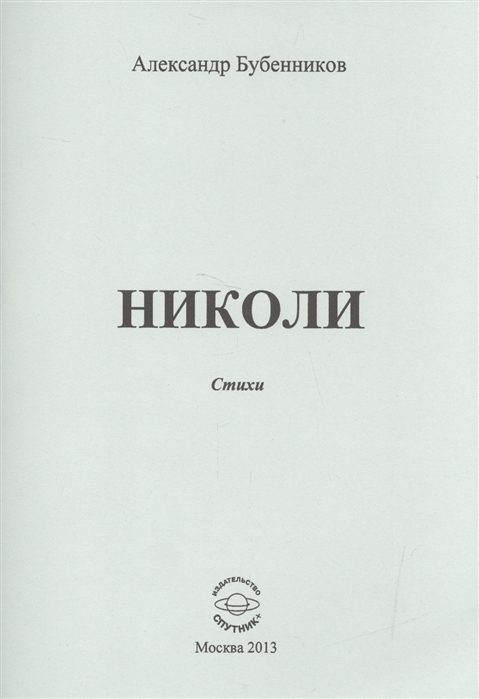 цена на Бубенников А. Николи Стихи