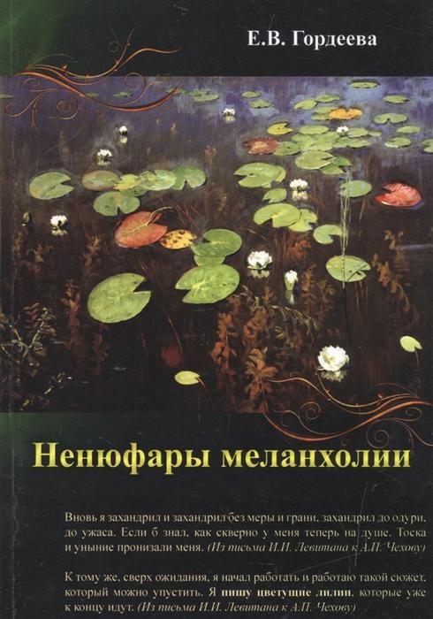 Гордеева Е. Ненюфары меланхолии анастасия сергиева истории в меланхолии