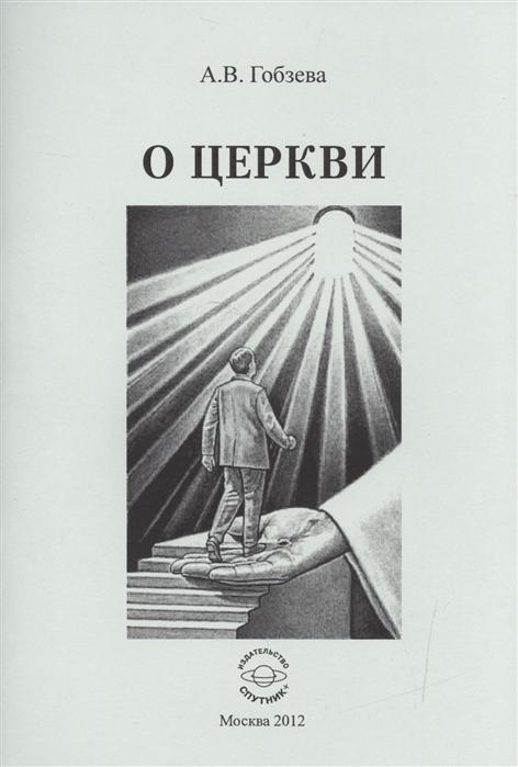 Гобзева А. О церкви гобзева анна вячеславовна долг