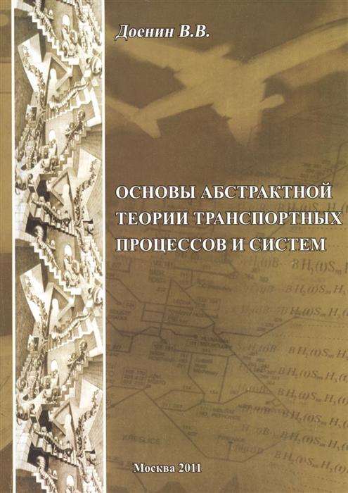 Доенин В. Основы абстрактной теории транспортных процессов и систем