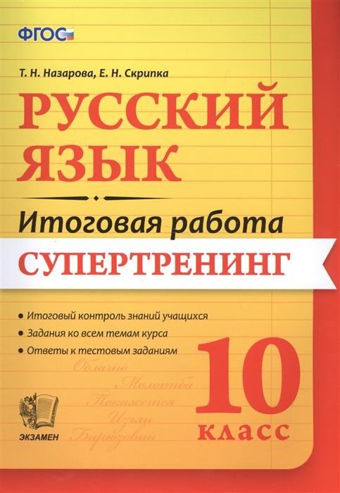 цены на Назарова Т., Скрипка Е. Русский язык Итоговая работа Супертренинг 10 класс  в интернет-магазинах