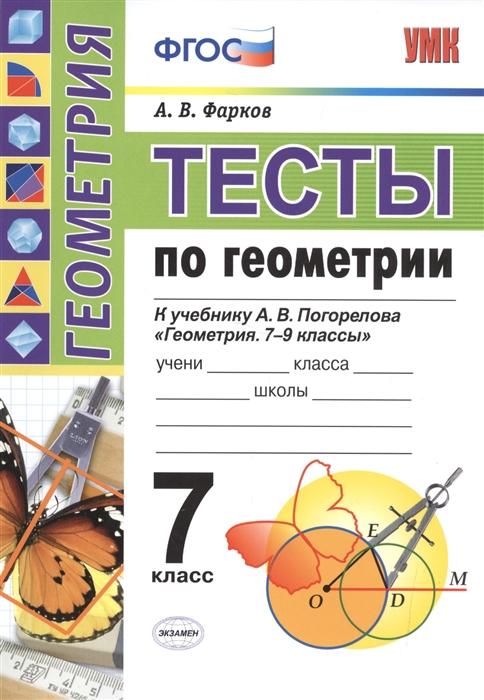 Фарков А. Тесты по геометрии К учебнику А В Погорелова Геометрия 7-9 М Просвещение 7 класс фарков а тесты по геометрии к учебнику а в погорелова геометрия 7 9 м просвещение 7 класс