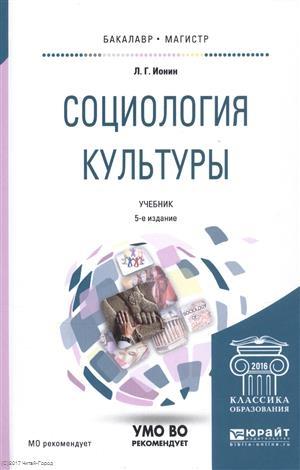 Социология культуры Учебник для бакалавриата и магистратуры