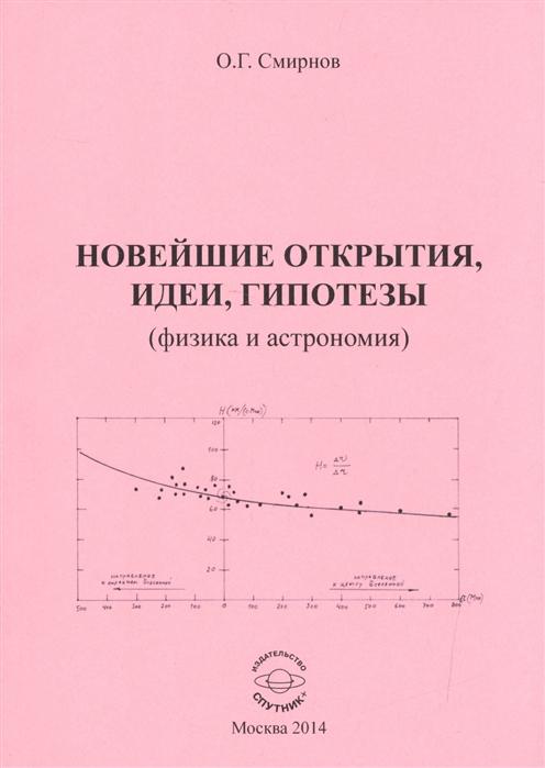 Смирнов О. Новейшие открытия идеи и гипотезы физика и астрономия