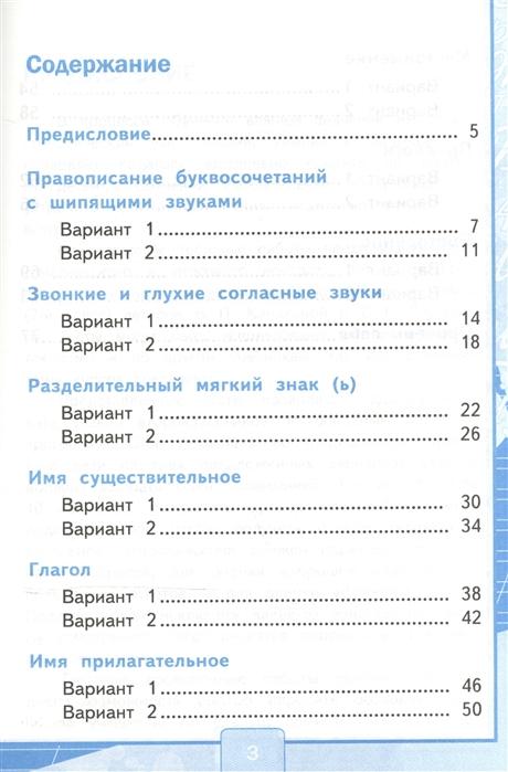 тесты по русскому языку 2 класс тихомирова ответы