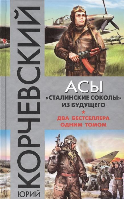 Корчевский Ю. Асы Сталинские соколы из будущего
