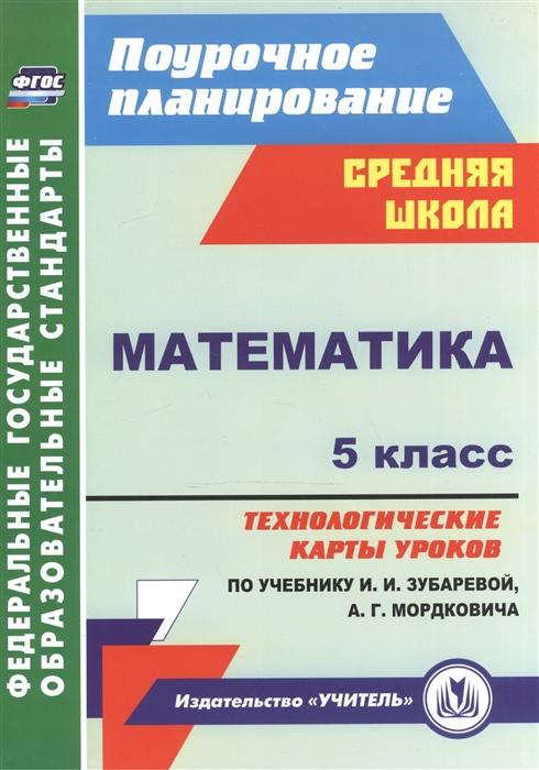 математика 5 класс технологические карты по фгос мордкович